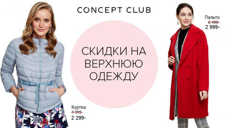 2a926a4fb2299 Скидки на верхнюю одежду в Concept Club