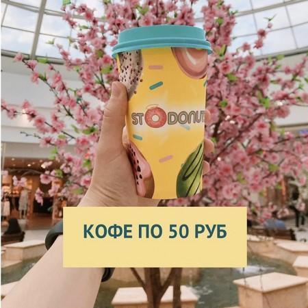 Твой кофе 50 рублей