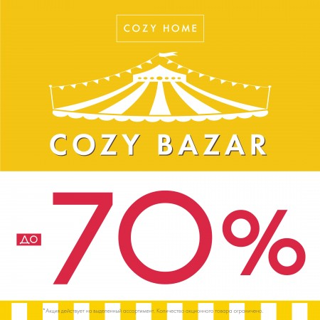 COZY BAZAR - скидки до 70%!