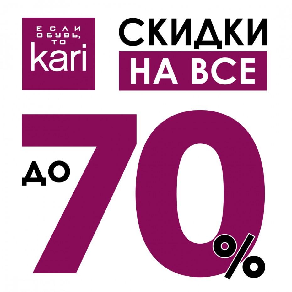 Сезон долгожданных скидок – до -70% на ВСЁ – открыт!