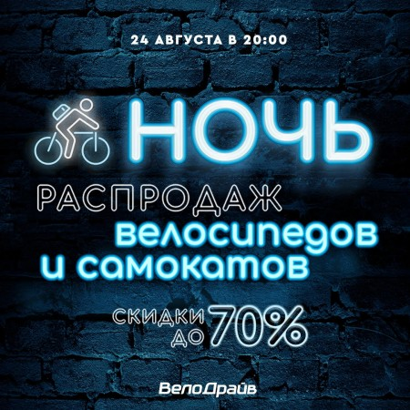 Ночь распродаж велосипедов