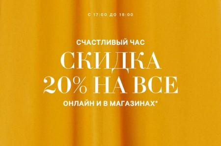 Счастливый час в H&M!