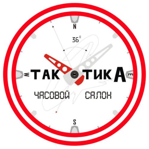 ТакТика