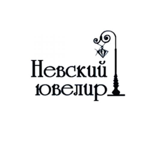 Невский Ювелир