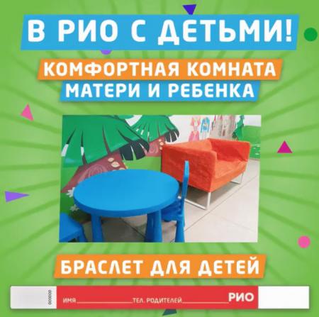 В «РИО» с детьми!
