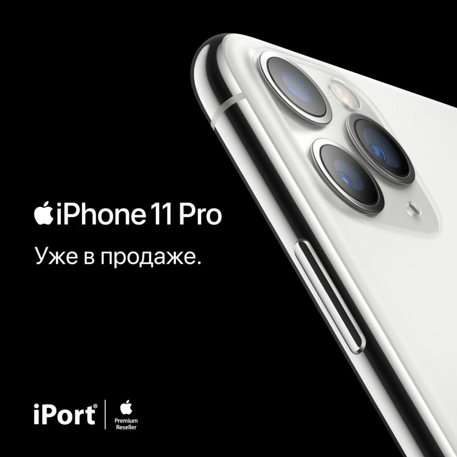 iPhone 11, 11 Pro и Apple Watch Series 5 уже в продаже!