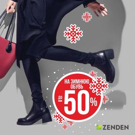 Скидки до 50% на зимнюю обувь в ZENDEN!