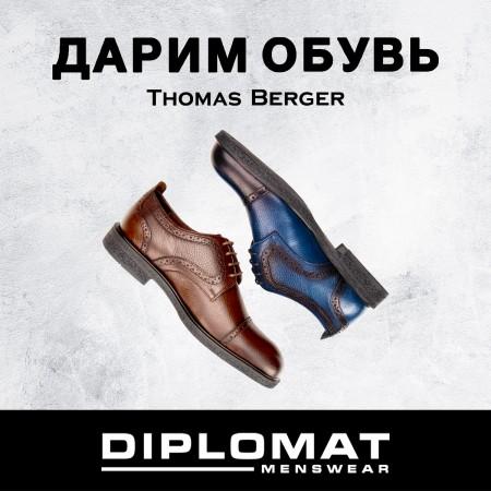 До 31 декабря Diplomat дарит сезонную обувь T. Berger!