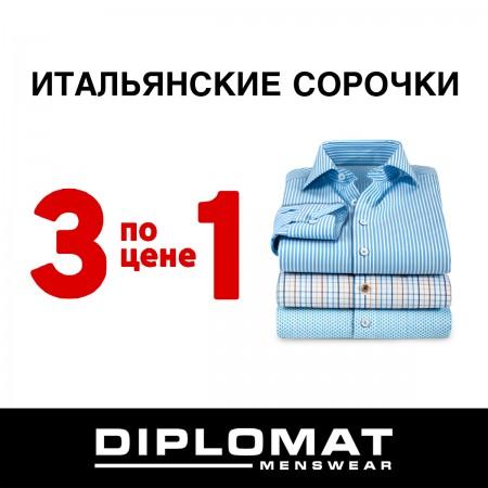 Акция на мужские сорочки 3 по цене 1!