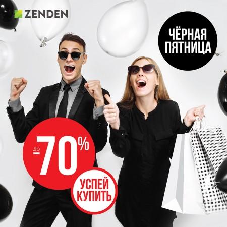 Черная пятница набирает обороты в ZENDEN