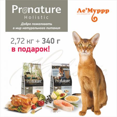 Pronature для кошек 2,72 кг+корм 340гр в подарок