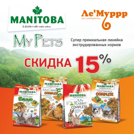 Корм для грызунов Manitoba – скидка 15%