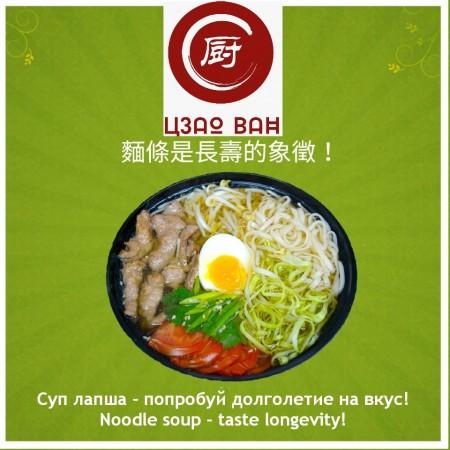 Цзао Ван: Лапша - символ долголетия!