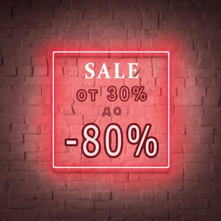 В Miestilo Sale от -30% до -80%