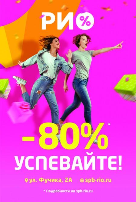 РАСПРОДАЖИ в магазинах ТРЦ РИО до -80%!
