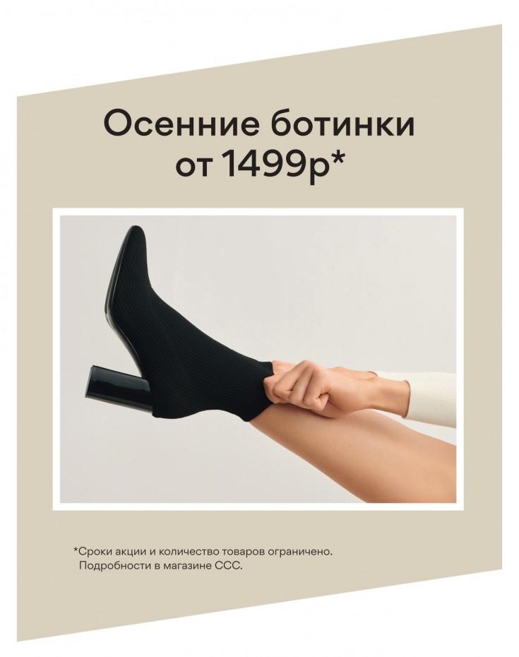 Осенние ботинки  – 1499 рублей