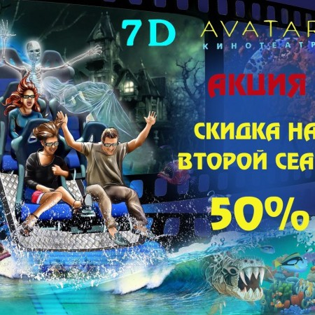 Скидка 50% в 7D Avatar!