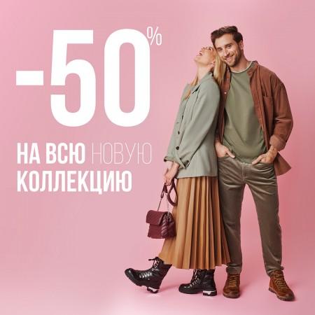 -50% на новую коллекцию в ZENDEN!