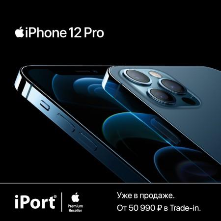 iPhone 12 Pro и iPhone 12 уже в продаже в iPort