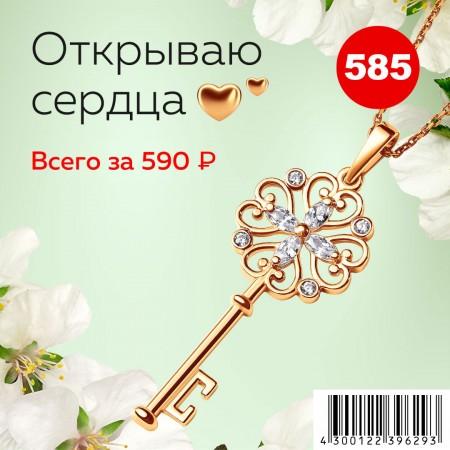 Акция 585*Золотой