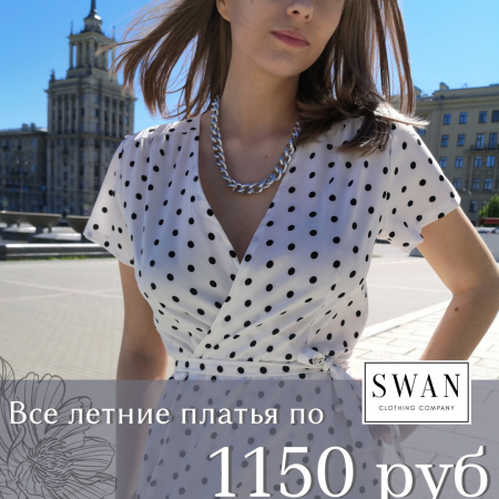 Акция SWAN