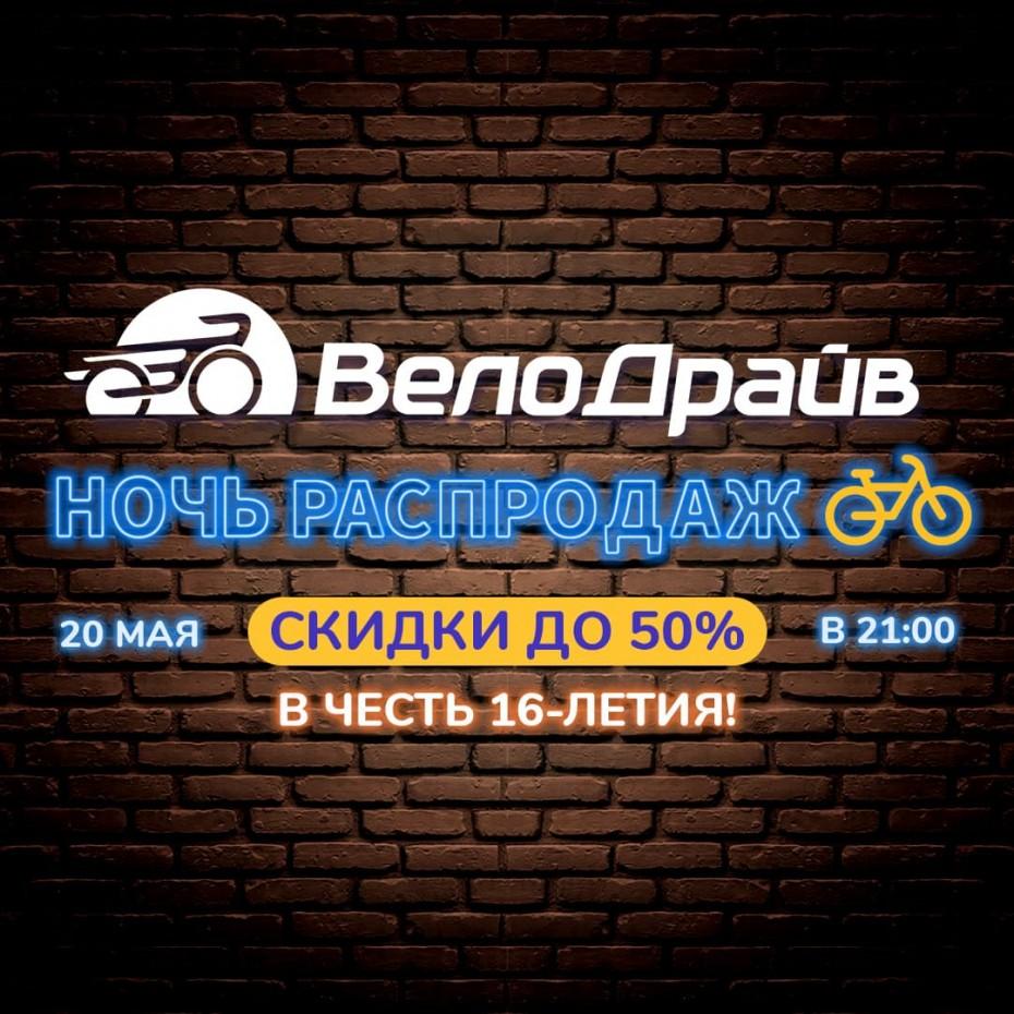 Ночь распродаж в Велодрайв