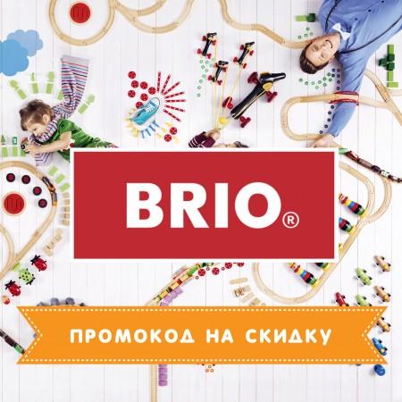 Акция BRIO