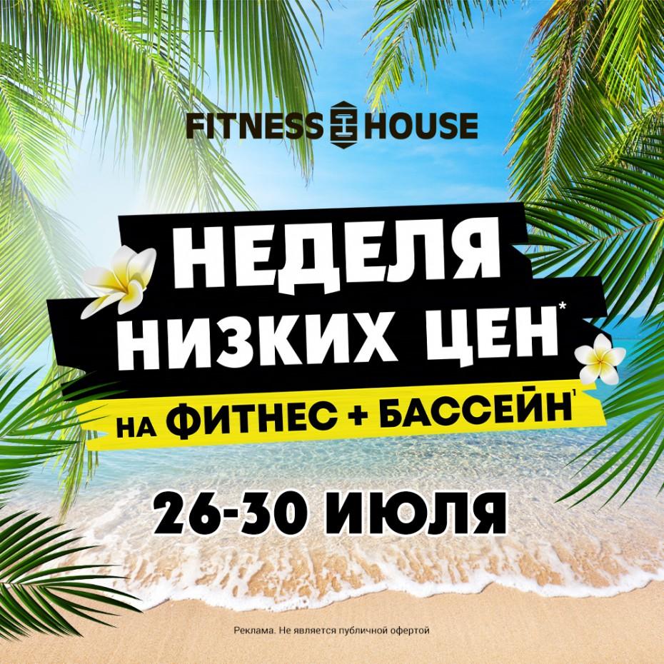 Акция FITNESS HOUSE