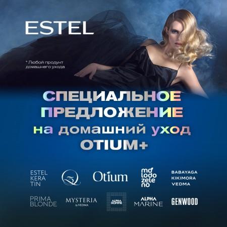 Акция OTIUM 1+1 в магазинах ESTEL Beauty Shop!