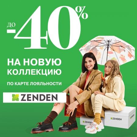 Новая Акция в Zenden!
