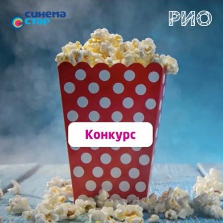 Разыгрываем билеты в кино!